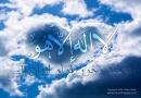 L'unicité d'Allah d'après la vision chiisme  (I)