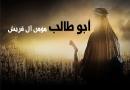 जानें कौन हैं हज़रत अबू तालिब