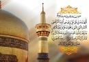 इमाम रज़ा (अ) की शहादत पर खास
