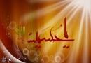 سیمای امام حسین علیه السلام در قرآن، شامل 15 مقاله