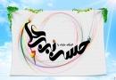इमाम हसन (अ) की हदीसें