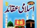 ڈاؤنلوڈاورمعرفی کتاب،عقائد میں احتیاط کے تقاضے،مصنف شیخ الاسلام ڈاکٹرمحمدطاهرالقادری،ناشر منہاج القرآن پبلیکیشنز لاهور