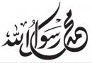 ڈاؤنلوڈاورمعرفی کتاب،سیرۃ الرسول کی شخصی و رسالتی اہمیت،مصنف شیخ الاسلام ڈاکٹرمحمدطاهرالقادری،ناشر منہاج القرآن پبلیکیشنز لاهور