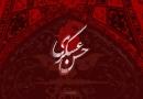 تحقیق جامع درباره ماجرای شهادت امام حسن عسکرى (ع) / اثبات تاریخی امامت ولی الله الاعظم (عچ)