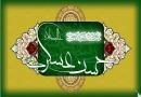 इमाम हसन अस्करी (अ) की कुछ मार्गदर्शक हदीसें