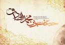 इमाम सादिक़ (अ) की सियासत