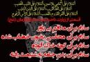 دانلود زیارتها امام حسین علیه السلام و زیارت ناحیه مقدسه با نداهای مختلف