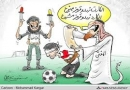 فتاوای آبکی علمای وهابی: 29. شرایط 14 گانه برای بازیکنان فوتبال