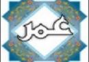 इमाम अली के दामाद उमर दिन ख़त्ताब