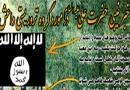 پوستر خبر غیبی امیر المومنین علیه السلام درباره داعش