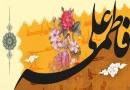 سالروز ازدواج علی و فاطمه سلام الله علیها / تنها خانواده ای معصوم در عالم خانه علی ع و فاطمه س