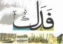 فاطمہ زہرا سلام اللہ علیہا کی عظمت