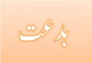 ڈاؤنلوڈاورمعرفی کتاب، کتاب اقسام بدعت،مصنف شیخ الاسلام ڈاکٹرمحمدطاهرالقادری،ناشر منہاج القرآن پبلیکیشنز لاهور