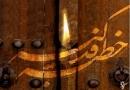 ख़ुत्बा -ए- फ़िदक का संक्षिप्त विवरण 1