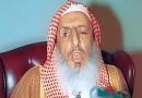 सऊदी अरब के सरकारी मुफ़्ती का फ़तवा, जश्ने मीलादुन्नबी बिदअत है!