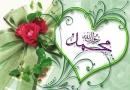पैग़म्बरे इस्लाम (स) के व्यक्तित्व के बारे में यह कहना है संसार के विद्रानों का