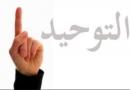 عقائد اسلامی قسط(3)