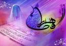 फ़ातेमा ज़हरा सलामुल्लाहे अलैहा का जीवन परिचय