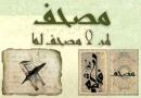 मुसहफ़े फ़ातेमा ज़हरा सलामुल्लाहे अलैहा की तारीख़