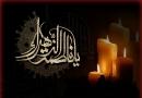 کلمات حکیمانه، عارفانه و اخلاقی حضرت فاطمه زهرا سلام الله علیها: قسمت چهارم