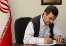 نامه احمدی نژاد به دونالد ترامپ