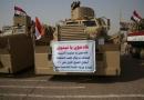 آخرین و جدیدترین اخبار از عراق / اخبار لحظه به لحظه از عملیات آزاد سازی موصل