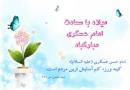 Islam1550 کلمات حکیمانه، عارفانه و اخلاقی امام حسن عسکری علیه السلام: قسمت دوم