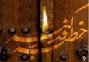 متن و ترجمه خطبه فدکیه (کامل)