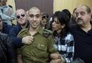 इस्राईली अदालत का फ़ैसला
