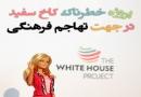 شناسنامه باربی، سرباز مهاجم آمریکایی-اسراییلی / پروژه کاخ سفید برای تهاجم فرهنگی