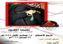حکومت مخالف مظاہروں میں شرکت پر سعودی خاتون کو عدالت کے کٹہرے میں کھڑا کر دیا
