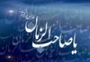 Hz.mehdi (as) hakkında