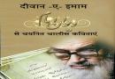 दीवान -ए- इमाम ख़ुमैनी