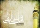 इमाम अली नक़ी की शहादत