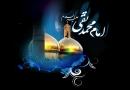इमाम मोहम्मद तक़ी
