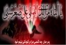 مداحی به یاد ماندنی یونس حبیبی در رابطه با حضرت رقیه یا ابا عبد الله الحسین / اون که مي گفت تو کربلا - خيمه هاتو آتيش زدند