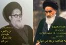 امام خمینی ره : حکومت اسلامی تشکیل می دهیم و پرچم را به صاحب پرچم می سپاریم