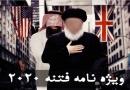 طرح و برنامه براندازی انقلاب در پروژه 2020 ( فایل صوتی  ) / برنامه ریزی 30 ساله برای براندازی انقلاب اسلامی