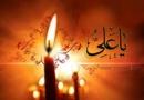 حضرت علي عليہ السلام  کا ذکر