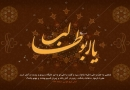 بررسی زندگی بزرگترین یار رسول الله (ص) حضرت ابوطالب (ع)