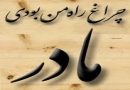علی بهرامی نیکو از زبان مادر / بیوگرافی علی بهرامی نیکو از زبان مادر