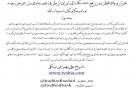بیان قطره اول از کتاب هزار و یک قطره در رفع خشکسالی ایران از طریق غیر عادی به کمک اسماء الله در عرض چند ماه