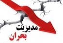 ریشه تمامی بحرانهای ایران خشکسالی است