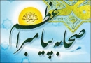 صحابه در قرآن (1)