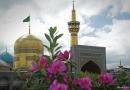 Imam reza, mashad, ইমাম রেযা, আলী রেযা, মাশহাদ, মামুন, আবা সালত,