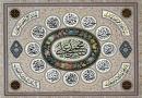 Uimamu kwa mujibu wa Qur'an na Riwaya. Sehemu ya kwanza