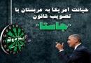 نابودی احتمالی عربستان با اجرای قانون جاستا