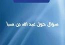 Abdullah ibn Saba (part 2)