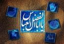 سنگ مقبره مطهر حضرت ابوالفضل العباس علیه السلام و اشعار حک شده بر آن سنگ