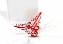 حضرت زهرا سلام الله علیها د قرآن او حدیث په رڼا کښې